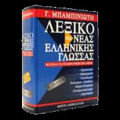 Βιβλία ελληνικά