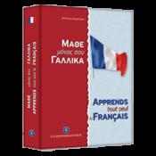 Βιβλία γαλλικά (2)
