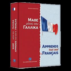 Βιβλία γαλλικά