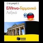 Βιβλία γερμανικά