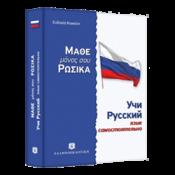 Βιβλία ρώσικα (1)