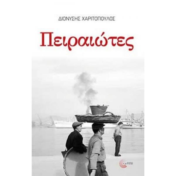 Πειραιώτες - Χαριτόπουλος Διονύσης