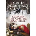 Τα χρόνια της χαμένης αθωότητας - Θεωδωρίδου Σόφη