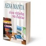 Όσα ήθελα να δώσω - Λένα Μαντά