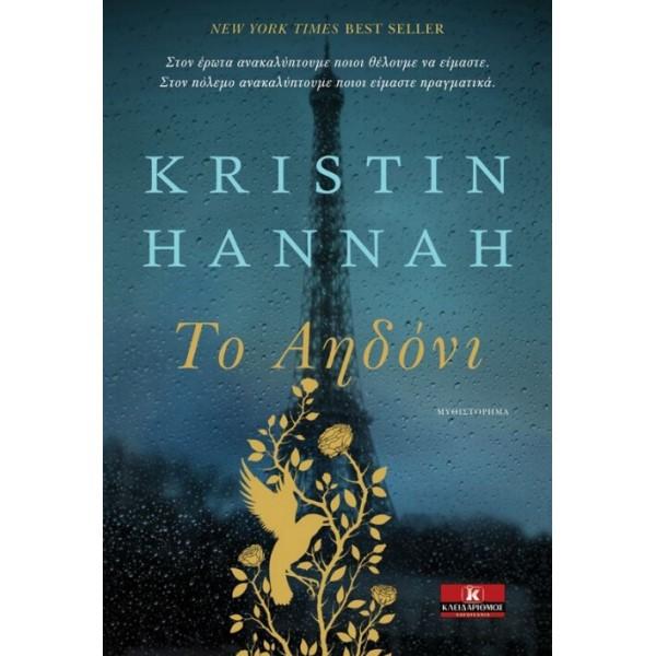 Το αηδόνι - Hannah Kristin
