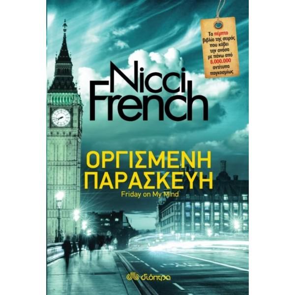 Οργισμένη Παρασκευή - French Nicci