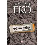Φύλλο μηδέν - Umberto Eco