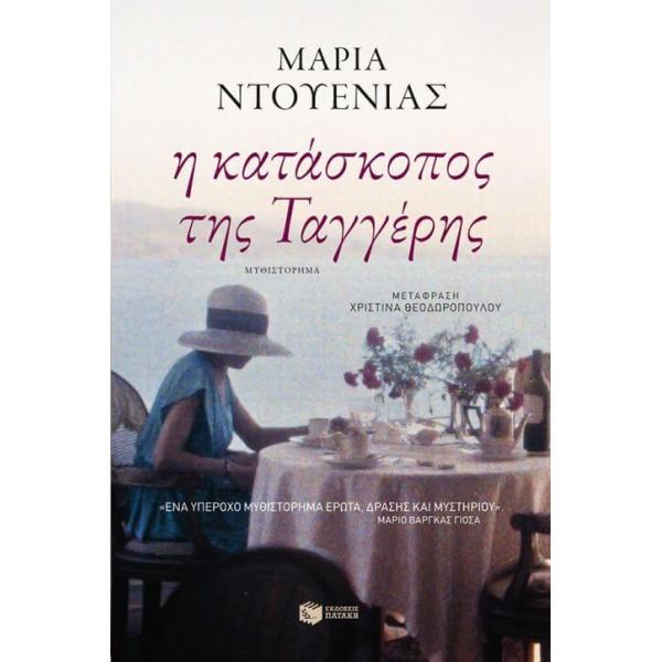 Η κατάσκοπος της Ταγγέρης - Maria Duenas